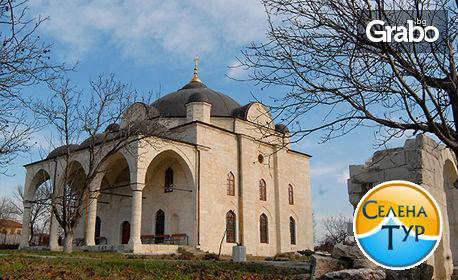 Еднодневна екскурзия до Александровска гробница, Узунджово и Хасково, с обяд