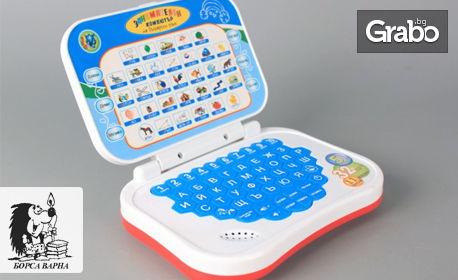 Детски лаптоп-играчка с български език