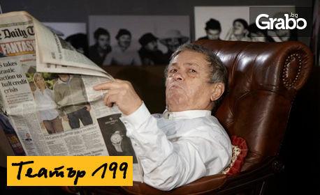"""Гледайте Стефан Мавродиев в спектакъла """"Чинечита"""" на 30 Май"""