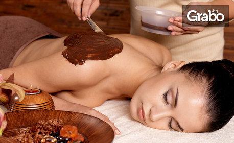 Шоколадова SPA терапия на цяло тяло и бонус - масаж на лице