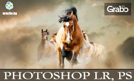 """Онлайн курс """"Обработка на дигитални фотографии с Photoshop Lightroom и класически Photoshop"""", с 12-месечен достъп"""