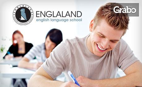 70% отстъпка за Общоезиков курс или Бизнес курс по английски