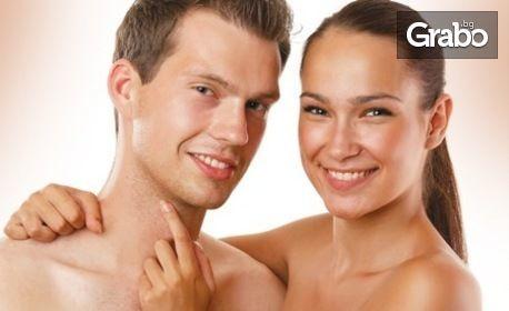 1 или 7 процедури лазерна епилация на зона по избор - за жени и мъже