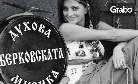 Уникален микс от фолклор и съвременно звучене на концерта на Нина Николина