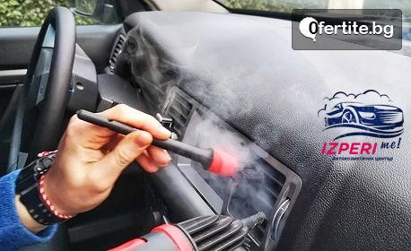 Дезинфекция на лек автомобил, джип или ван