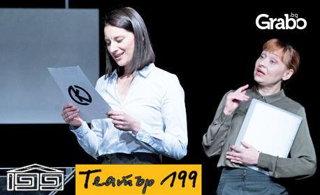 Ана Вълчанова във вълнуващия спектакъл