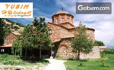 Еднодневна екскурзия до Струмица на 7 Декември