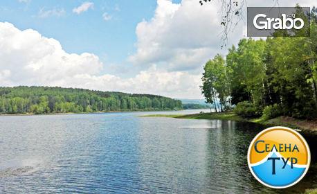 Еднодневна екскурзия до Трън, ждрелото на река Ерма и Власинското езеро на 17 Ноември