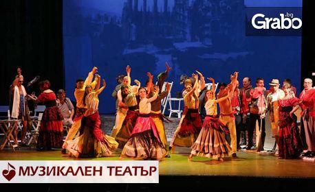 """Класическата оперета """"Фраскита"""" на 17 Април от 19:00 часа"""