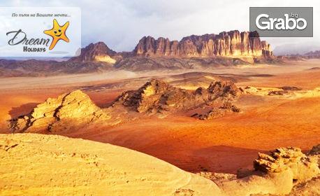 През Ноември или Декември в Йордания! 4 нощувки със закуски и вечери, плюс джип тур в пустинята Вади Рам и самолетен транспорт