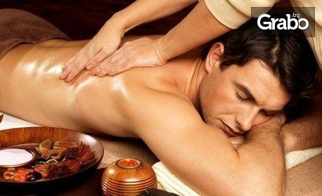 """Класически или релаксиращ масаж на цяло тяло с олио """"Шоколад"""""""