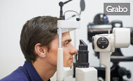 Преглед при офталмолог