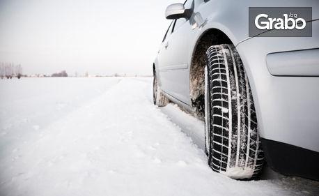 Зимна грижа за кола с 30% отстъпка! Спрей за размразяване на стъкла, уплътнения на врати и течни вериги