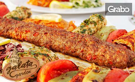 Опитай турската кухня! Адана или Урфа кебап, плюс разядка Касър и зелена салата с булгур