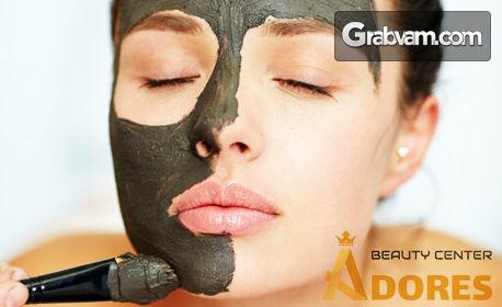 Радиочестотен лифтинг на лице, плюс ензимен пилинг, колагенов гел и арганова маска