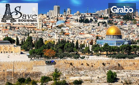 Ранни записвания за екскурзия до Израел и Йордания! 3 нощувки със закуски и вечери, плюс самолетен билет
