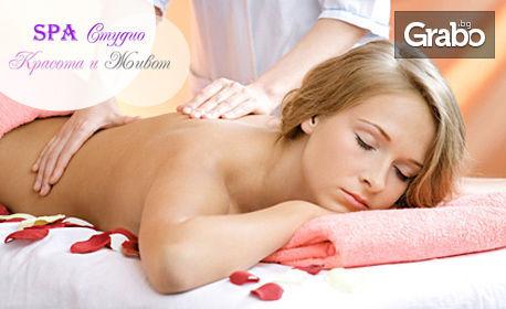 Лечебен и болкоуспокояващ антистрес масаж на гръб, кръст, врат и