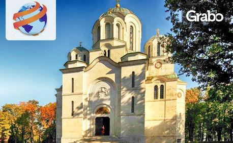 Новогодишна екскурзия до Крагуевац! 3 нощувки със закуски и вечери - две от които празнични, плюс транспорт