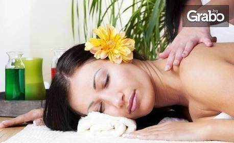 Масаж на гръб или класически релаксиращ масаж на цяло тяло, плюс точков масаж на ходила и козметичен масаж на лице