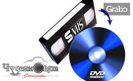 Прехвърляне на запис до 3 часа от видеокасета върху DVD или флаш памет