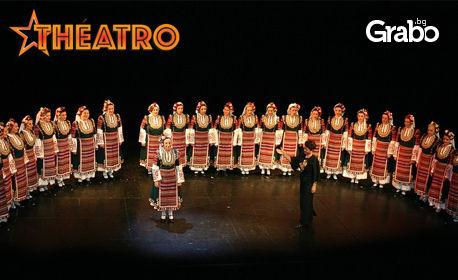 Концерт в памет на големия фолклорист и композитор академик Николай Кауфман - на 21 Май