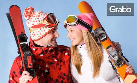 Ски почивка в Банско! 3, 4, 5 или 7 нощувки със закуски, плюс ски оборудване, от Хотел Рискьов