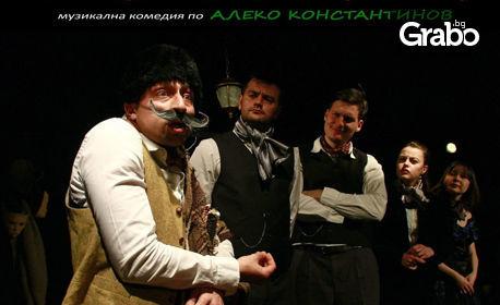 """Гледайте музикалната сатира """"Ганьоада"""" по Алеко Константинов - на 30 Април"""