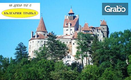 Екскурзия до Румъния! 2 нощувки със закуски, плюс транспорт, панорама на Букурещ и туристическа програма в Брашов