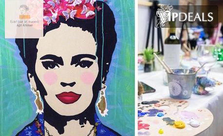 3 часа рисуване с професионален художник - за възрастен и дете над 12г, плюс чаша вино, минерална вода и сок