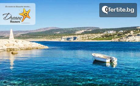 Last Minute почивка в Кипър! 5 нощувки със закуски и вечери, плюс самолетен транспорт от София