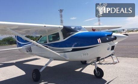 Обиколка със самолет за трима над Витоша