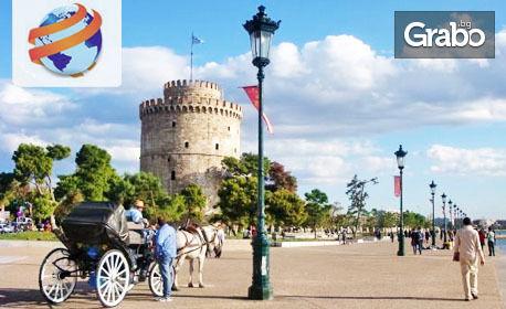 Еднодневна екскурзия до Солун и