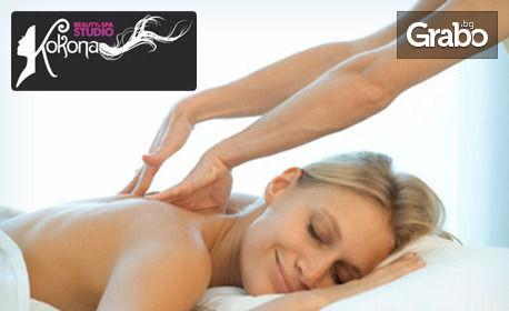 Един час класически масаж на цяло тяло - за 15.50лв