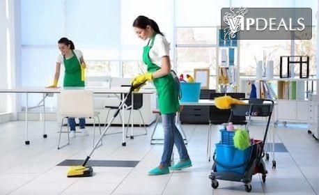 Основно почистване на дом или офис до 200кв.м
