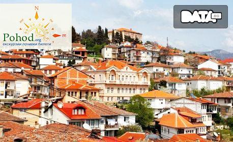 Коледни празници в Охрид, Скопие, Дуръс и Тирана! Екскурзия с 2 нощувки със закуски и вечеря, плюс транспорт