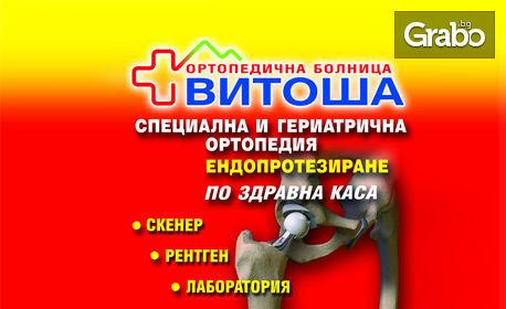 Преглед от ортопед-травмотолог