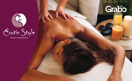 Балийски масаж на цяло тяло с масло от грозде, плюс масаж на лице и глава