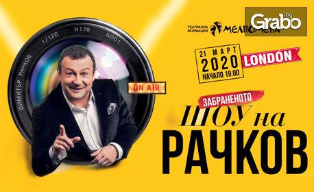 """За българите в Лондон! """"Забраненото шоу на Рачков"""" на 21 Март, в зала Dominion Centre"""