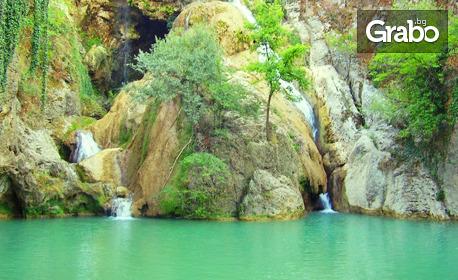 Еднодневна екскурзия до Велико Търново и Хотнишки водопад през Август