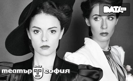 """Лилия Маравиля и Ирина Митева в постановката """"Нощта на 16 Януари"""" - 10 Октомври"""