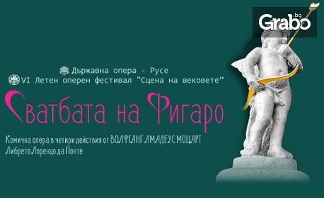 """Комичната опера """"Сватбата на Фигаро"""" - на 25 Юли, на сцената на крепост Царевец"""
