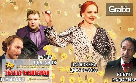 """Параскева Джукелова и Робин Кафалиев в комедията """"Джакпот"""" - на 17 Август"""