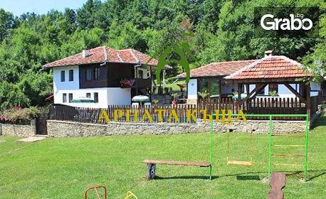 изображение за оферта С компанията в Еленския Балкан! 3 или 4 нощувки в къща за до 12 човека, от Арната къща - с. Яковци
