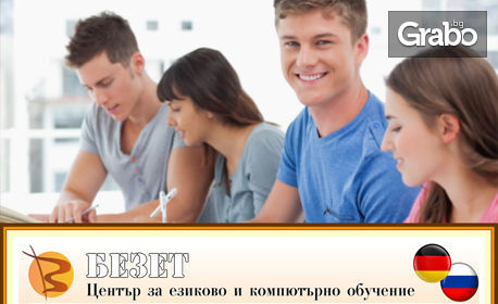 Курс по английски, руски, немски, испански или френски език