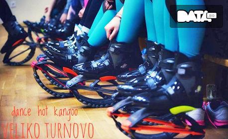 4 посещения на Kangoo Jumps