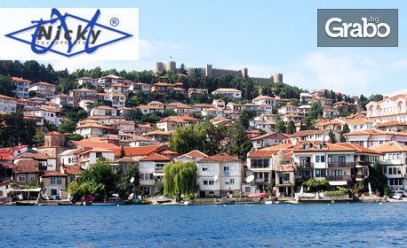 Уикенд в Охрид - перлата на Македония! 2 нощувки със закуски и вечери, една стандартна и една с музика, плюс транспорт