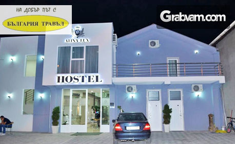 Нова година в Лесковац, Сърбия! 2 нощувки в хотел Atina Lux със закуски и вечери, една от които новогодишна гала вечеря