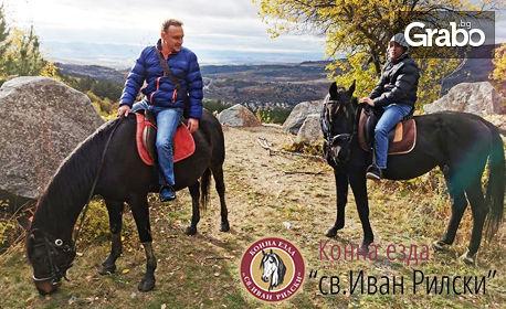 1 или 2 часа конна езда във Владая