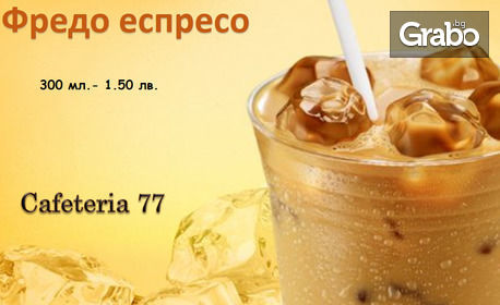 Фредо Еспресо или Ледена лимонада по избор