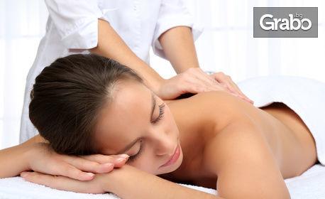 Релаксиращ масаж на гръб, врат, ръце и крака, плюс хидратираща лифтинг терапия или anti-age грижа за лице
